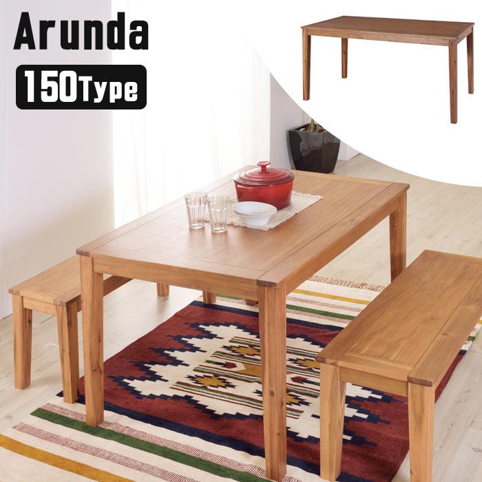 [中型家具]《東谷》Arunda アルンダ ダイニングテーブル 幅150cm人気 天然木 アカシア 北欧 おすすめ おしゃれ モダン シンプル ナチュラル 西海岸 食卓テーブル カフェ カントリー 新生活 机 nx-713