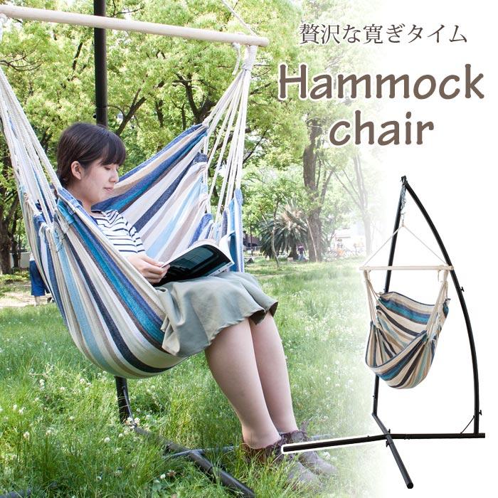 《東谷/LF》Hammock chair ハンモックチェア ハンモック  屋内用 省スペース レジャー ピクニック 野外用 キャンプ アウトドア バーベキュー ガーデン rkc-538bl
