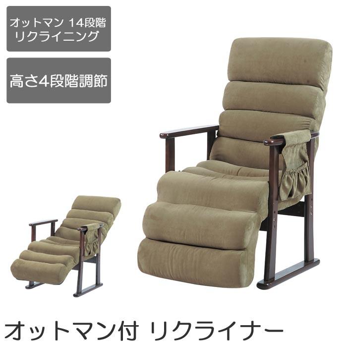 [中型家具]《東谷》オットマン付14段階リクライナー リクライニング高座椅子 肘付 ハイバック 1人掛けソファ パーソナルチェア 木製 人気 リビング 一人暮らし 1人掛け 1p 1人用 sofa 高座いす コンパクト シニア 敬老 プレゼント レバー式 高さ2段階調節 rkc-70gr