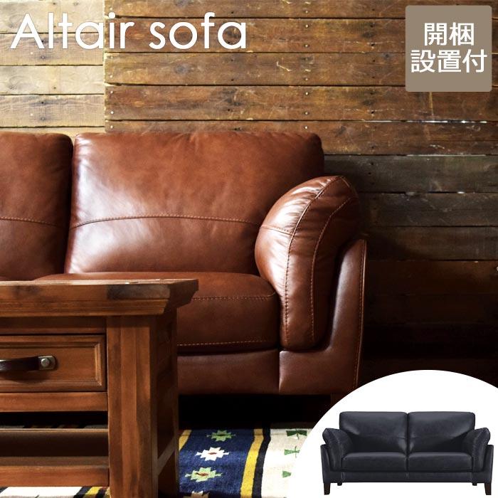 [大型家具/開梱設置付き]《東谷》Altair アルタイル ソファ 2pソファ 二人掛けソファ レザー 本革 お洒落 スタンダードデザイン  ソファー 2人用 2人掛け sofa ヴィンテージ風 西海岸 インダストリアル cafe DENIM SOFA we-250
