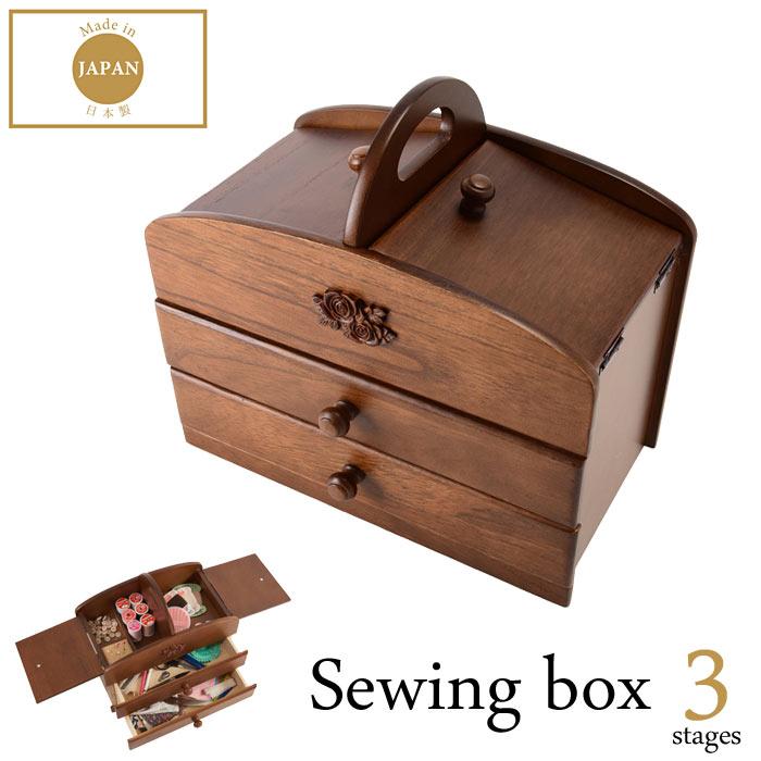 《CTS》ソーイングボックス 3段  裁縫箱 木製 日本製 手芸 ハンドメイド 20-301