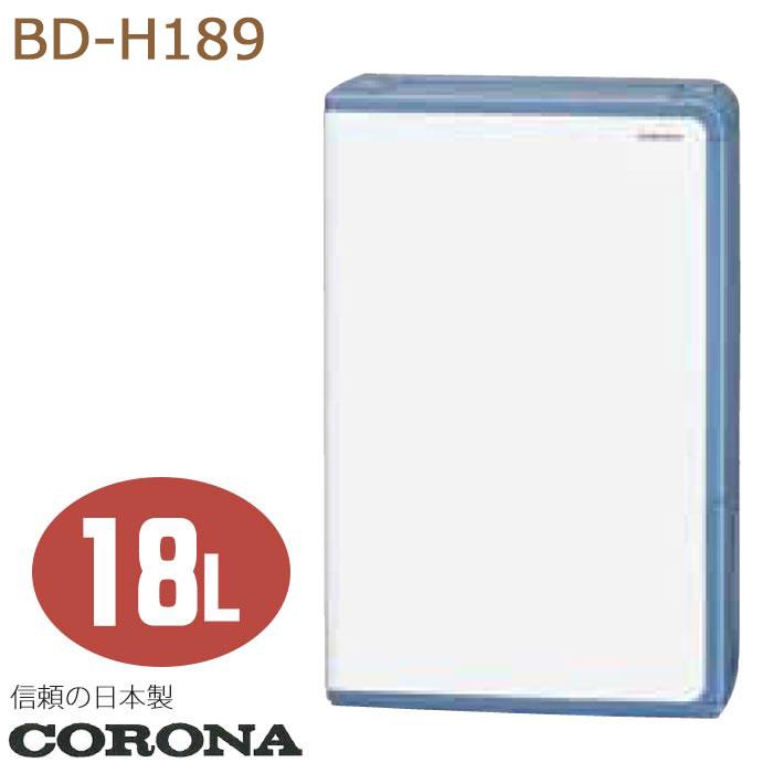 《コロナ》BD-H187/ 衣類乾燥除湿機 18L (木造23畳・鉄筋45畳まで)コンプレッサー式(ヒーター温風乾燥タイプ) 乾燥 除湿機 4つのモード選択 スピード乾燥 日本製 3年保証 CORONA bd-h187