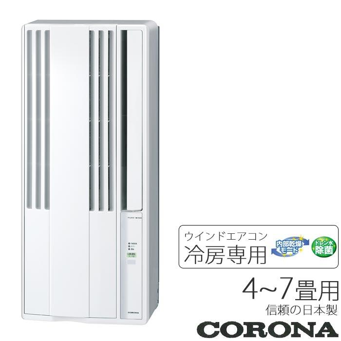 《コロナ》CW-1619 WS \2019 Newモデル/冷房専用 窓用エアコン ウィンドエアコン 安心の日本製 4~7畳用 シェルホワイト 5年保証 窓に取り付け簡単お手軽エアコン cw-1619coronaws