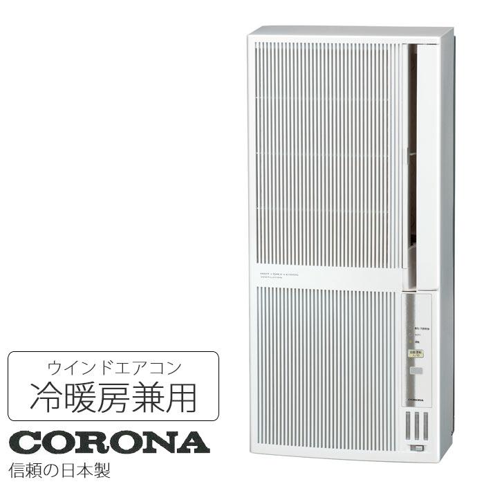 \2018 Newモデル/【CWH-A1817後継機種】《コロナ》冷暖房兼用 窓用エアコン ウィンドエアコン 安心の日本製 5年保証 窓に取り付け簡単お手軽エアコン 冷房 暖房 オールシーズン 乾燥 コロナ CORONA cwh-a1818corona