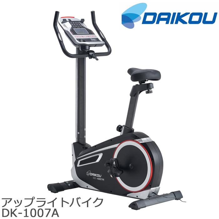 《大広》アップライトバイク DK-1007A 人気 おしゃれ おすすめ サイクリング トレーニング フィットネス マグネット式32段階電動調節付 時間 スピード 距離 カロリー 脈拍数 体脂肪 AC100V MP3端子 タブレットホルダー 健康 在宅 テレワーク DK-1007A