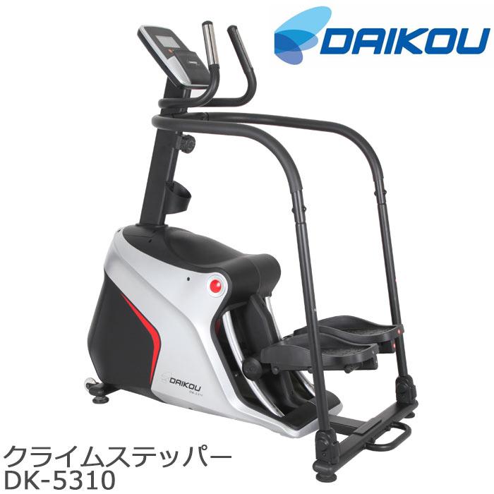 [大型Y]《大広》クライムステッパー DK-5310サイクリング トレーニング フィットネス 手動15段階負荷式 連続使用時間240分 時間 回数 カロリー 脈拍数 タブレット・ドリンクホルダー キャスター付き 健康 DK-5310