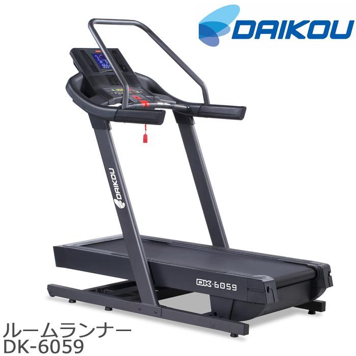 [大型Y]《大広》高傾斜ルームランナー(準業務用) DK-6059トレーニング フィットネス 電動傾斜 連続使用時間120分 時間 速度 距離 角度 カロリー 心拍数 移動用キャスター MP3端子 DK-6059