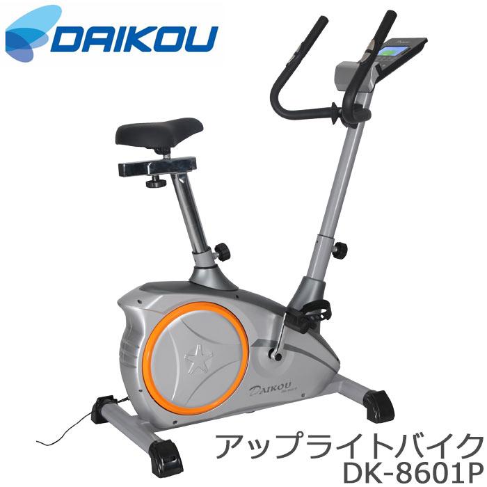 《大広》組立不要アップライトバイク DK-8601P 人気 おしゃれ おすすめ サイクリング トレーニング フィットネス 電動負担式16段階 時間 距離 カロリー タブレットホルダー 組立不要 完成品 健康 在宅 テレワーク DK-8601P