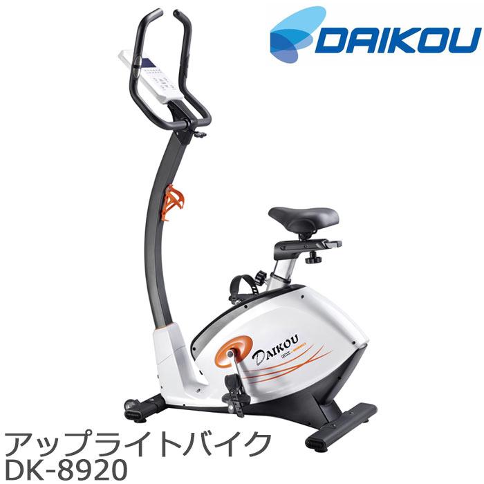 《大広》アップライトバイク DK-8920 人気 おしゃれ おすすめ サイクリング トレーニング フィットネス 32段階電子マグネット式調節 時間 スピード 距離 カロリー 心拍数 健康 在宅 テレワーク リモートワーク 在宅勤務 在宅ワーク DK-8920
