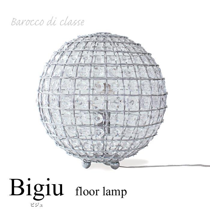 《DI CLASSE》Bigiu ビジュ フロアランプ 【電球付属】 LED球対応 中間スイッチ付き クリアー 1灯 デザイン照明 ライト モダン リビング インテリア ディクラッセ floor lamp Barocco di classe lf4250cl