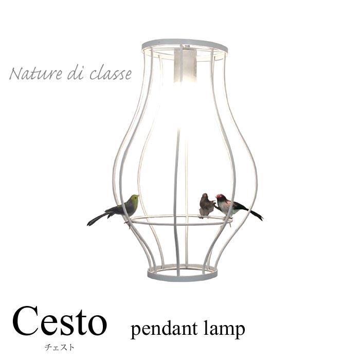 《DI CLASSE》Cesto チェスト ペンダントランプ 【電球付属】 ペンダントライト LED球対応 引掛シーリングコード吊り 日本製 ホワイト 1灯 デザイン照明 シンプル リビング ディクラッセ pendant lamp Nature di classe lp2200wh