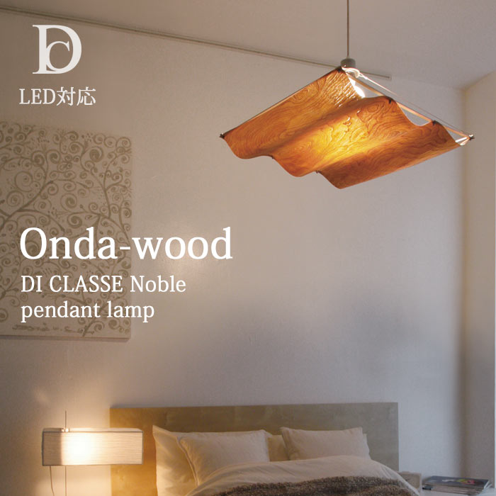 《DI CLASSE》LP2758WO Onda-wood ペンダントライト  オンダウッド ライト 電球付属  フロアスタンド 自然 デザイン照明 シンプル ディクラッセ Onda-wood pendant lamp LP2758WO