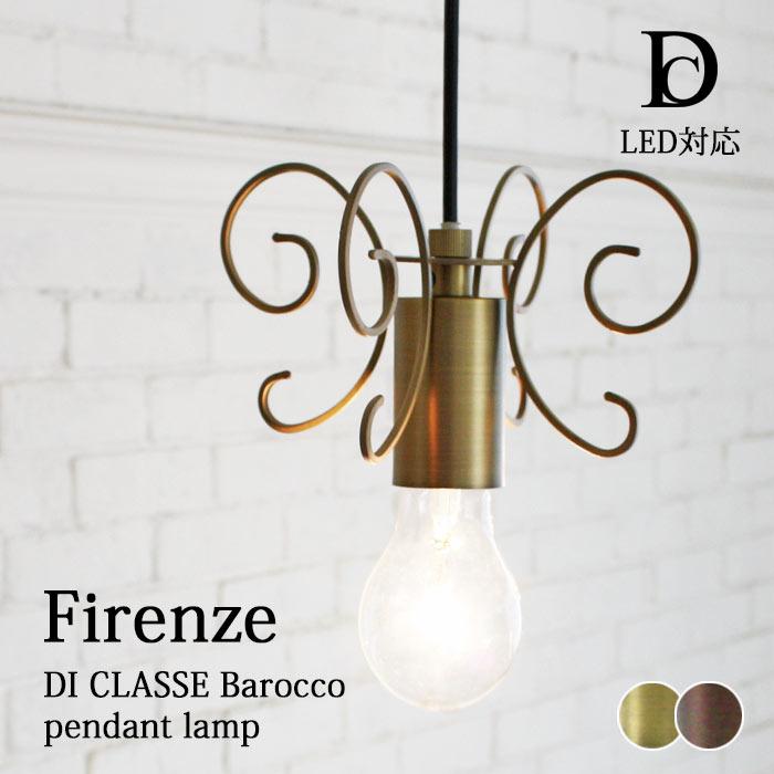 《DI CLASSE》lp3060 Firenze フィレンツェ ペンダントランプ ライト 白熱球付属 LED対応 フィレンツェ ペンダントランプ アンティーク調 デザイン照明 シンプル ディクラッセ pendant lamp Barocco di classe lp3060