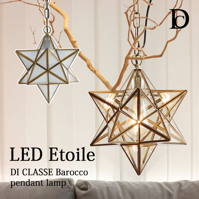 《DI CLASSE》lp3091 LED Etoile エトワール ペンダントランプ ライト LED付属 フロスト クリアー 星形 間接照明 ヴィンテージ風 ディクラッセ pendant lamp Barocco di classe lp3091