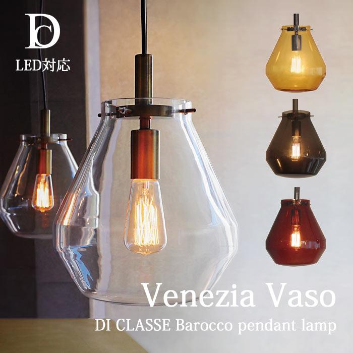 《DI CLASSE/Y》lp3107 Venezia Vaso ベネチア バッソ ペンダントランプ ライト 白熱球付属 LED対応 引掛けシーリング ワイヤー吊り ベネチアンガラス デザイン照明 シンプル ディクラッセ pendant lamp Barocco di classe lp3107