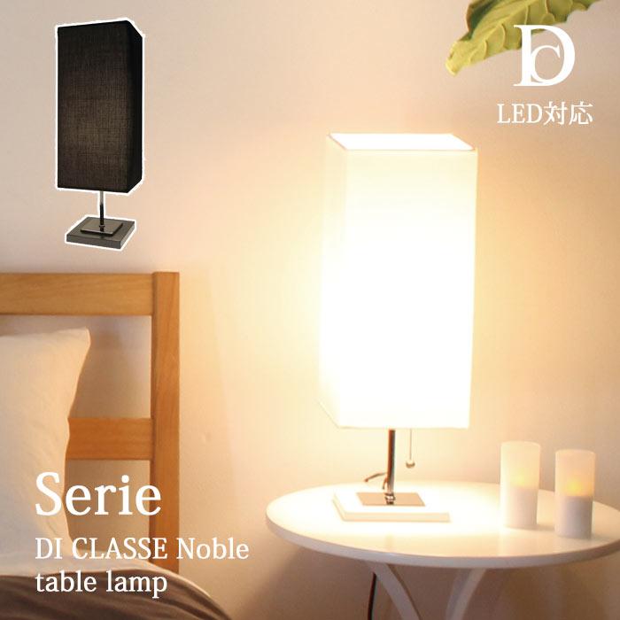 《DI CLASSE》lt3690 Serie セリエ テーブルランプ ライト 白熱球付属 LED対応 スチール 布 ファブリック 和 デザイン照明 シンプル ディクラッセ table lamp Noble di classe lt3690