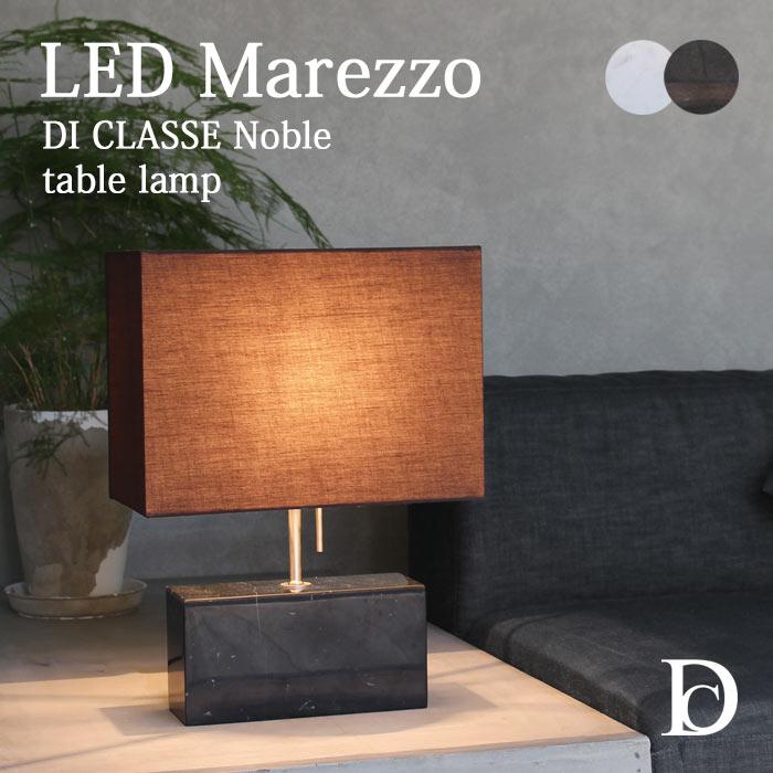 《DI CLASSE》lt3721 LED Marezzo マレッゾ テーブルランプ LED付属 大理石 デザイン照明 シンプル ディクラッセ table lamp noble di classe lt3721