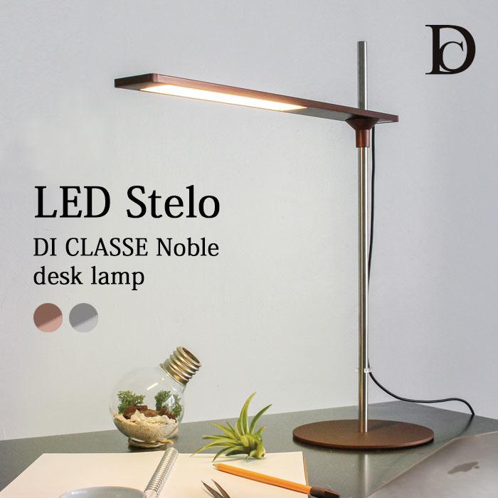 《DI CLASSE》lt3727 LED Stelo ステーロ デスクランプ 【LED内蔵型】 卓上ライト 金属 メタル デザイン照明 シンプル ディクラッセ pendant lamp noble di classe lt3727