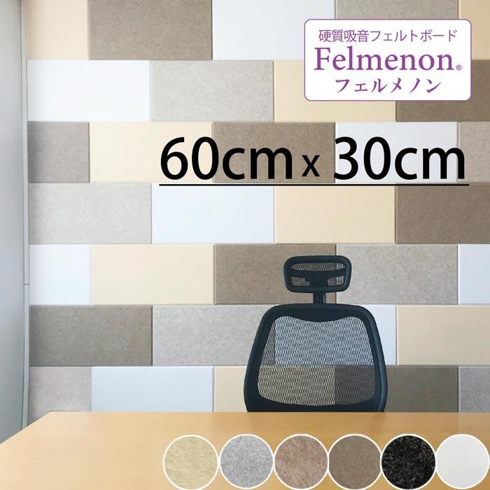 【30枚セット】《DORIX》ドリックス Felmenon フェルメノン 硬質フェルトボード 45度カット【60×30cm】 30枚セット吸音パネル ファブリックパネル 断熱 人気 北欧 おすすめ 簡単取付け スタイリッシュ インテリア ディスプレイ 壁面装飾 FB-6030C