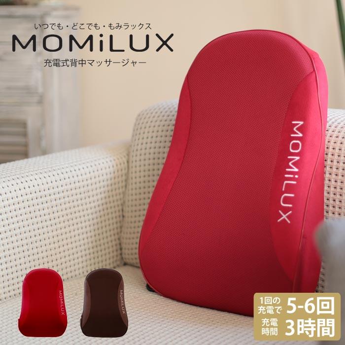 \父の日に♪充電式コードレスだからどこでも。/《ドウシシャ》MOMiLUX 充電式背中マッサージャー 家庭用電気マッサージ器温感もみ玉 コンパクト 本格派 もみ 振動 省電力 簡単リモコン操作 DOSHISHA dms-1501