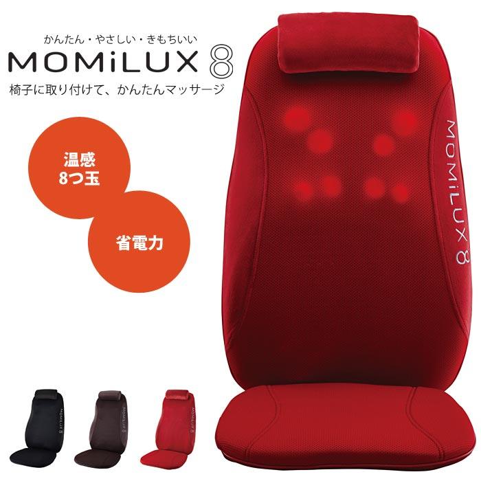 《ドウシシャ》MOMiLUX8 もみラックス8 シートマッサージャー 家庭用電気マッサージ器折りたたみ式 温感もみ玉 コンパクト 本格派 もみ 指圧 振動 省電力 簡単リモコン操作 DOSHISHA dms-1501