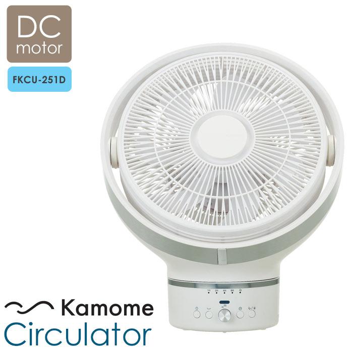 《ドウシシャ》kamomefan カモメファン サーキュレーター 扇風機DCモーター使用 左右自動首ふり オフタイマー 風量無段階調節 アロマケース付き リズム・おやすみ風 家電製品 デザイン家電 DOSHISHA FKCU-251D