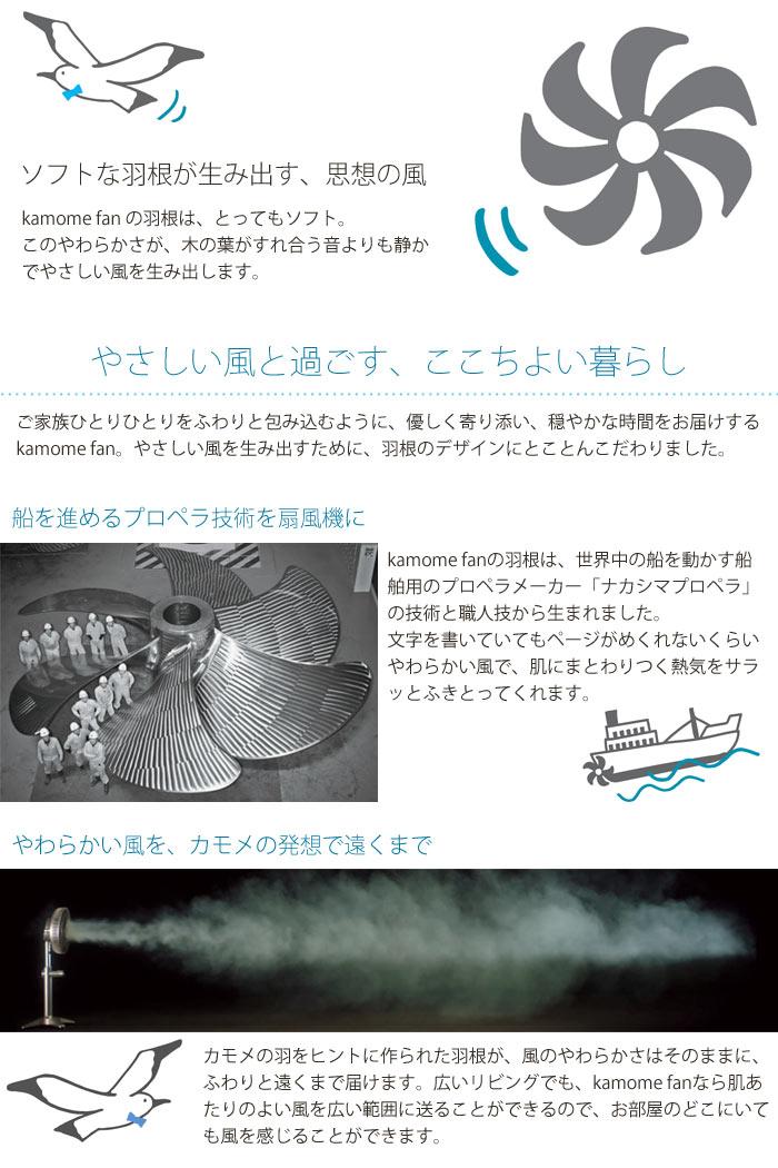 【ポイント10倍】《ドウシシャ》kamomefan カモメファン リビングファン 扇風機 やわらか羽根使用 DCモーター使用 左右自動首ふり オン・オフタイマー 風量無段階調節 アロマケース付き 家電製品 デザイン家電 DOSHISHA FKLU-302D