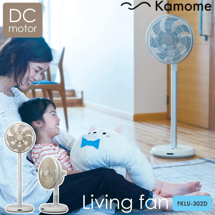 《ドウシシャ》kamomefan カモメファン リビングファン 扇風機 やわらか羽根使用 DCモーター使用 左右自動首ふり オン・オフタイマー 風量無段階調節 アロマケース付き 家電製品 デザイン家電 DOSHISHA FKLU-302D