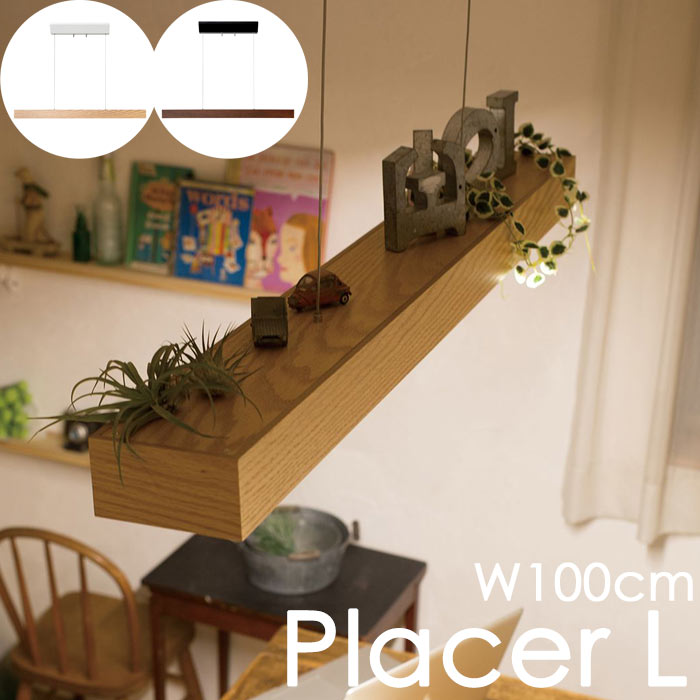 《エルックス》LuCerca Placer プレーサーL LEDペンダントライト天然木 木目 LED一体型 LED電球 おしゃれ 北欧 デザイン照明 電気 モダン ランプ リビング インテリア ルチェルカ LC10901
