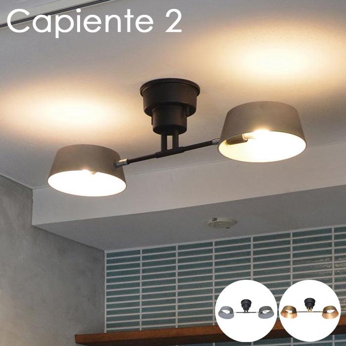 [照明] 送料無料(一部地域を除く)代引不可 LED電球対応品 《エルックス》LuCerca Capiente カピエンテ2 2灯シーリングライトLED電球可 E17 おしゃれ 北欧 デザイン照明 ヴィンテージ  電気 モダン ランプ リビング インテリア ルチェルカ LC10909