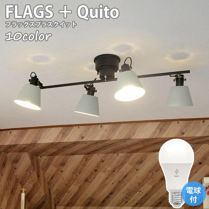 《エルックス》LuCerca FLAGS+Quito フラッグス プラスクイット Quito電球付属Quito電球対応 スマホ操作 4灯シーリングスポットライト LED電球 おしゃれ 北欧 デザイン照明 ランプ リビング インテリア ルチェルカ LC10929-QT LC10930-QT