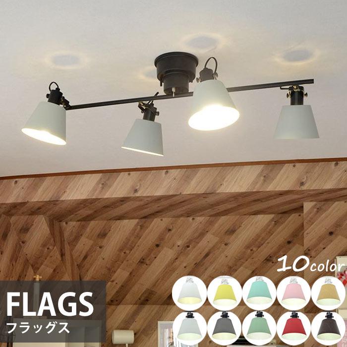 《エルックス》LuCerca FLAGS フラッグスQuito電球対応 スマホ操作 4灯シーリングスポットライト LED電球 おしゃれ 北欧 デザイン照明 電気 モダン ランプ リビング インテリア ルチェルカ LC10929 LC10930