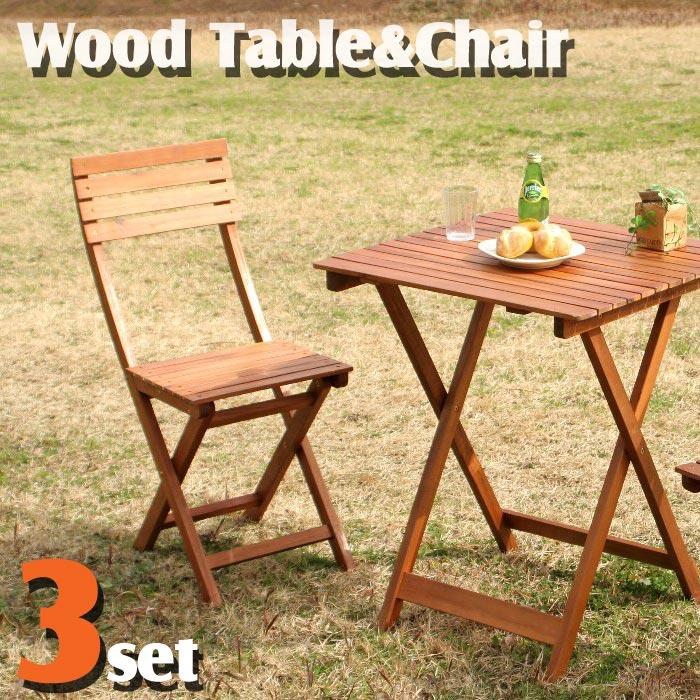 《F-trade》ガーデン ウッドチェア テーブル 3点セット テーブル 木製 ナチュラル 折りたたみ ガーデン チェア 椅子 テーブル カフェ cafe 庭 ベランダ テラス アウトドア 家具 インテリア 3点セット es-fb79444