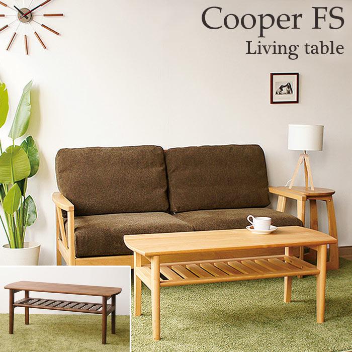 《フジシ》Cooper FS クーパーFS リビングテーブル 幅102cmローテーブル センターテーブル 収納 ナチュラル シンプル 天然木アルダー使用 木製 北欧 お洒落 コンパクト cooper-fs-lt