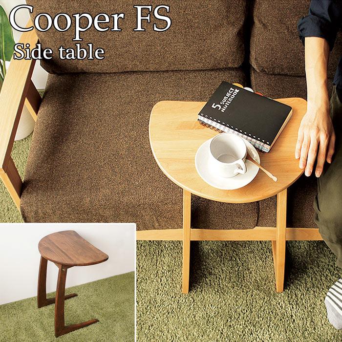《フジシ》Cooper FS クーパーFS サイドテーブル 北欧 モダン ナチュラル シンプル 天然木アルダー使用 木製 お洒落 コンパクト おすすめ cooper-fs-st