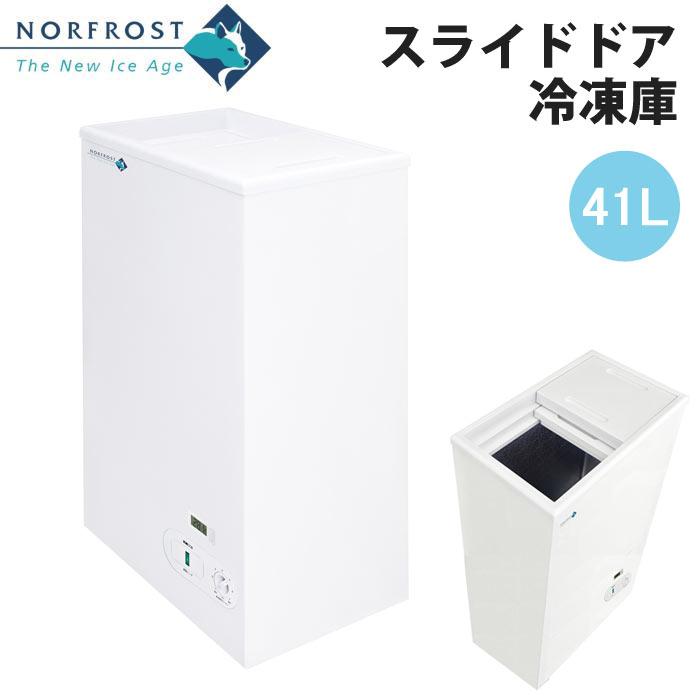 《NORFROST/FUJI》ノーフロスト スライドドアフリーザー 冷凍庫 41Lスライドドア 直冷式 温度調節機能付き 温度表示ディスプレイ付き 徐霜用ヘラ付き 家電 jh41srw
