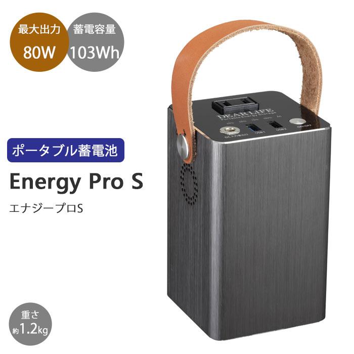 《エナジープロ/FU》ポータブル蓄電池 エナジープロS  蓄電池 バッテリー ポータブル キャリー可能  アウトドア 災害用 DIY 大容量 非常時 USB 保護回路 つなぎっぱなし充電 ソーラー対応 LB-100