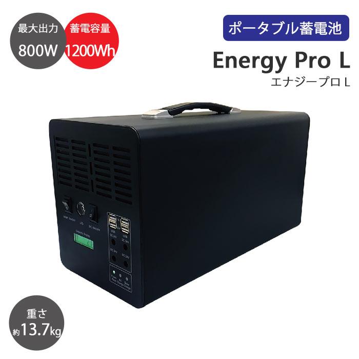 《エナジープロ/FU》ポータブル蓄電池 エナジープロ L  蓄電池 バッテリー ポータブル キャリー可能  アウトドア 災害用 DIY 大容量 非常時 USB 保護回路 つなぎっぱなし充電 ソーラー対応 LEDライト LB-1200