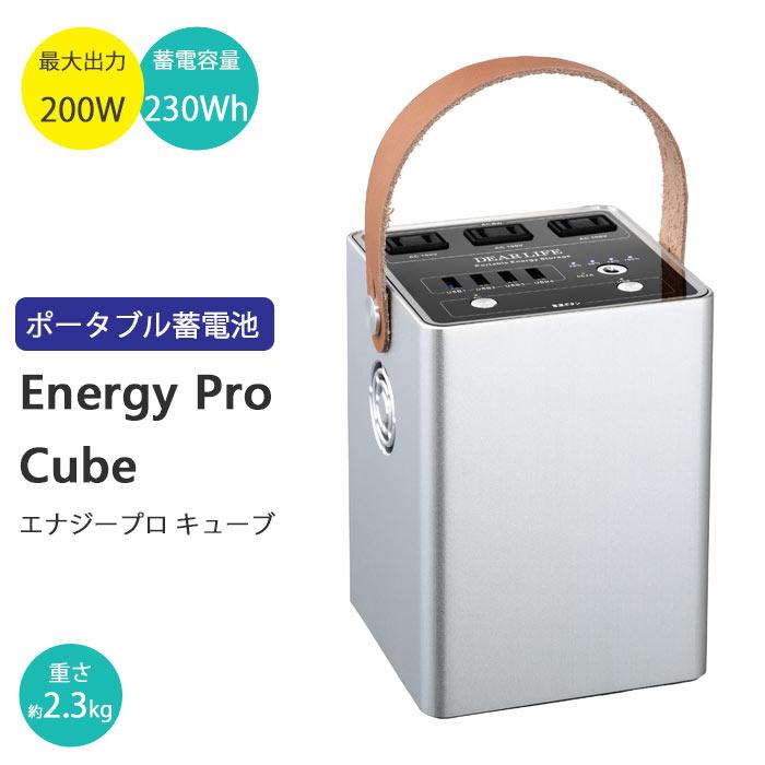 《エナジープロ/FU》ポータブル蓄電池 エナジープロCube(キューブ)  蓄電池 バッテリー ポータブル キャリー可能  アウトドア 災害用 DIY 大容量 非常時 USB 保護回路 つなぎっぱなし充電 ソーラー対応 LB-230