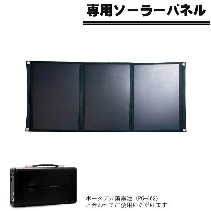 《Japan Profix Engineering/FU》POWER VALUE SAVER パワーバリューセーバー ポータブル蓄電池 専用ソーラーパネル コンパクト 折りたたみ アウトドア 災害用 旧pgsl-60 pvssl-60
