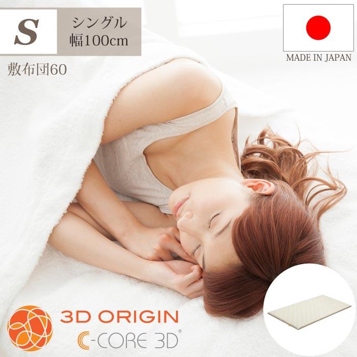 《FC》C-CORE 敷布団60 S シングルサイズ 幅100cm ふとん ベッド床板 たたみ 寝具 公式ショップ 供え c-core_a012 日本アトピー教会推薦 中材の水洗い可能 シーコア 日本製 体圧分散 床の上でのご使用に