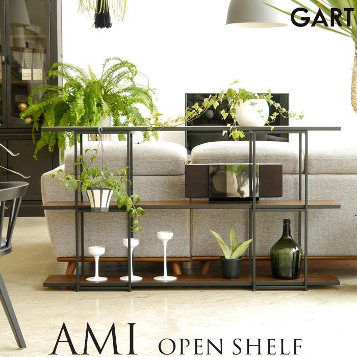 【組立品】《ガルト》AMI アミ オープンシェルフ 1500 幅150cm収納棚 木製 おしゃれ シンプル モダン リビング 収納 コンパクト スチール GART ami-shelf