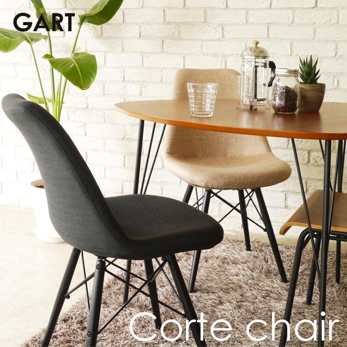 【海外製/組立品】《GART/ガルト》CORTE コルテ チェア イームズチェア 一人掛けチェア イス 椅子 ファブリック ナチュラル カフェ風 cafe シンプル リビング インテリア おしゃれ corte-chair