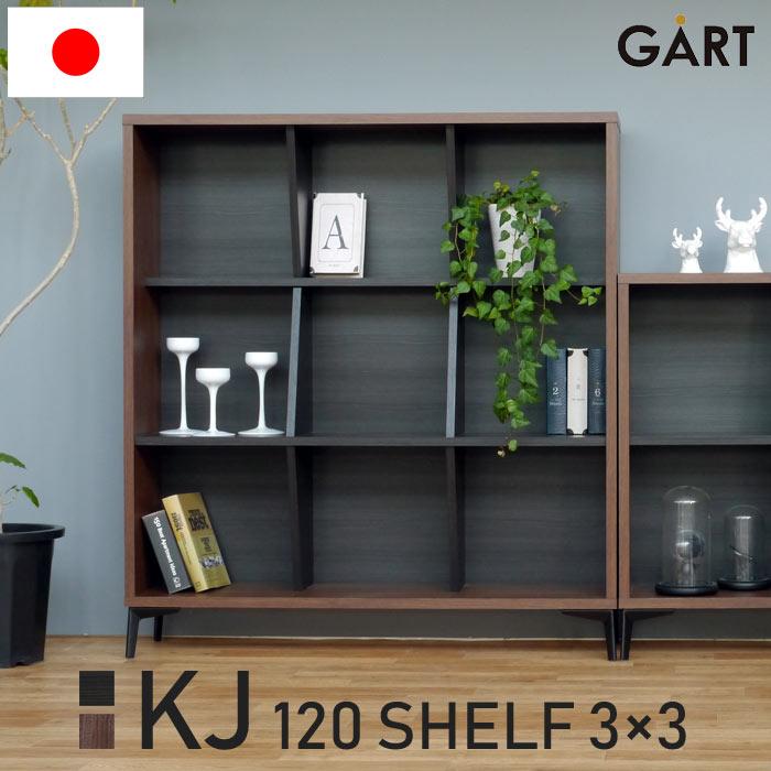 [開梱設置付き]【日本製/組立品】《GALT/ガルト》KJ 120 SHELF 3×3シェルフ 収納棚 おしゃれ シンプル モダン リビング 収納 コンパクト スチール GART kj120shelf-3x3