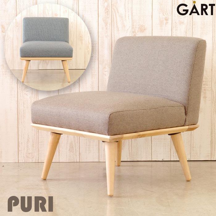 【海外製/完成品】《GART/ガルト》puriプリ 1人掛けソファ 北欧 木製 人気 おしゃれ おすすめ モダン シンプル ナチュラル 西海岸 リビング カフェ 一人暮らし ノルディック 一人掛け 1p 1人用 sofa ソファー チェア 椅子 コンパクト 新生活 puri1 puri-sofa-1p
