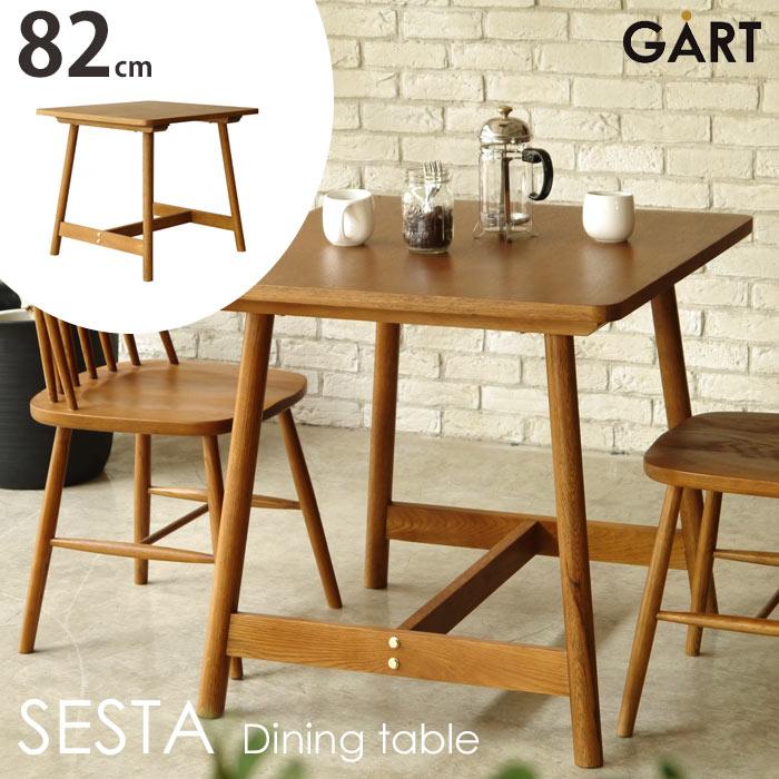【海外製/お客様組立】《GART/ガルト》SESTA セスタ ダイニングテーブル80 幅82cm 木製 オーク材使用 北欧 シンプル ナチュラル 一人暮らし 西海岸 コンパクト sesta_dt80