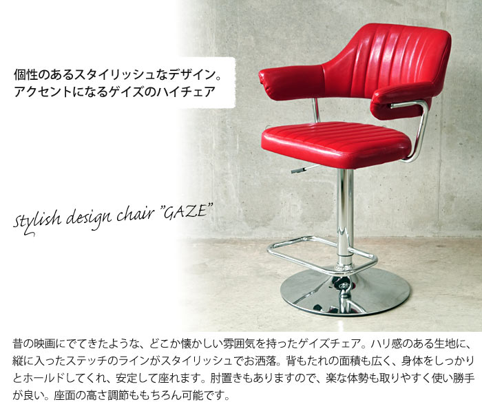 【海外製/組立品】《ガルト》GAZE HIGH CHAIR ゲイズ ハイチェア カウンターチェア バーチェア 高さ調節機能付き ヴィンテージ風 PU素材 椅子 イス 1Pチェア 一人掛けチェア 一人用 モダン GART gaze-h-chair