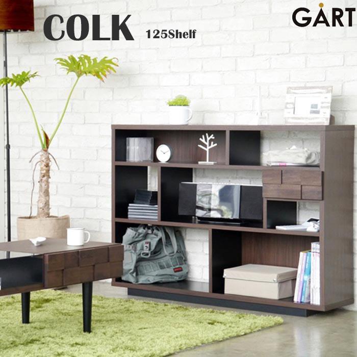 [開梱設置付き]【日本製/完成品】《GART/ガルト》COLKコルク 125シェルフ 北欧 木製 モダン シンプル ナチュラル 西海岸 リビング 収納 Cafe カフェ 一人暮らし clk-125s