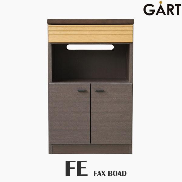 【日本製/完成品】《GART/ガルト》FEエフイー FAXボード 北欧 木製 モダン シンプル ナチュラル 西海岸 リビング 収納 カフェスタイル Cafe カフェ 一人暮らし 棚 台 FAX台 fe-faxboard