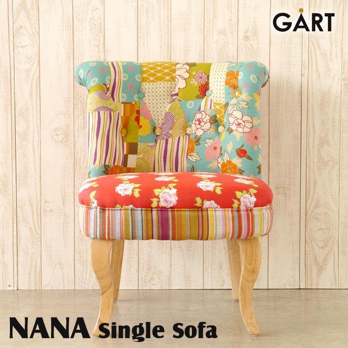 【海外製/完成品】《GART/ガルト》nanaナナ 1人掛けソファ 北欧 木製 人気 おしゃれ おすすめ モダン シンプル ナチュラル リビング 一人掛け 1p 1人用 sofa ソファー コンパクト 新生活 チェア アンティーク 猫脚 椅子 ボーダー nana-chair